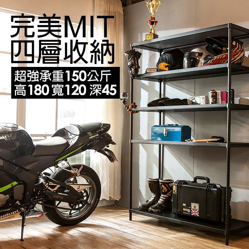 置物架/鍍鉻架【完美MIT四層收納架】120*45*180cm