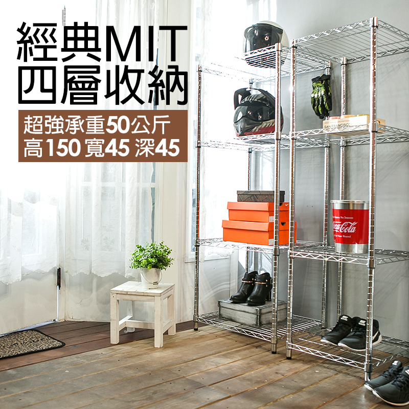 置物架/鍍鉻架【經典MIT四層收納架】45*45*150cm