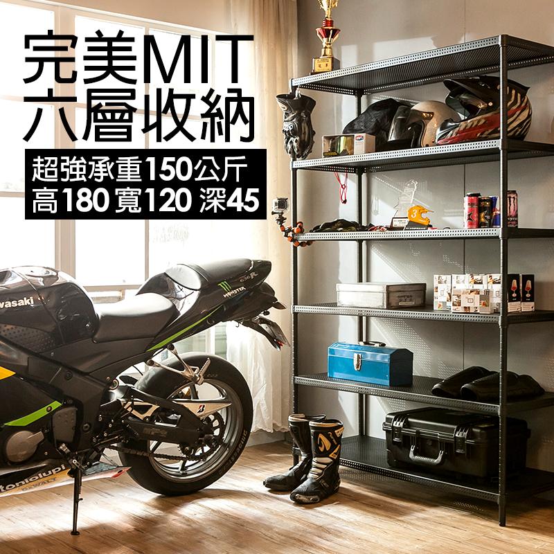 置物架/鍍鉻架【完美MIT六層收納架】120*45*180cm