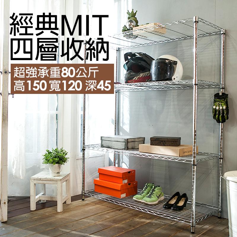 置物架/鍍鉻架【經典MIT四層收納架】120*45*150cm