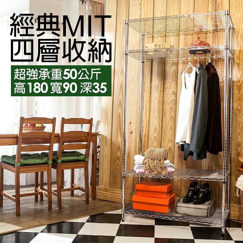 置物架/鍍鉻架【經典MIT四層收納架】90*35*180cm