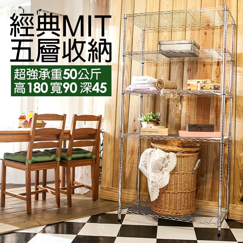 置物架/鍍鉻架【經典MIT五層收納架】90*45*180cm