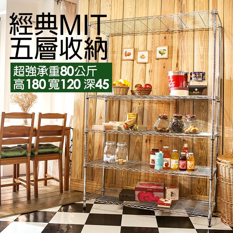 置物架/鍍鉻架【經典MIT五層收納架】120*45*180cm