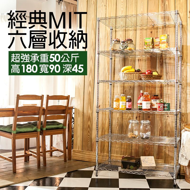 置物架/鍍鉻架【經典MIT六層收納架】90*45*180cm