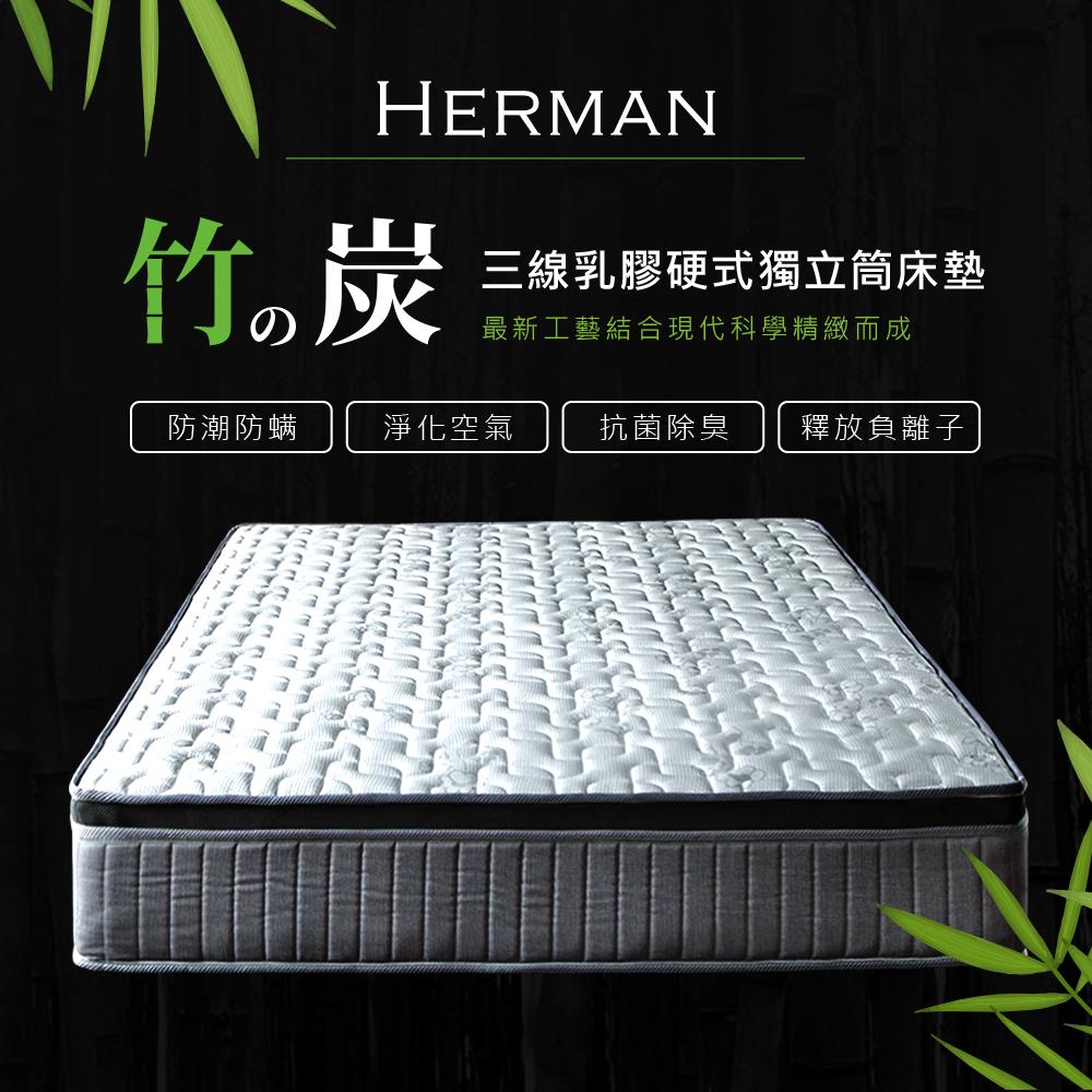 獨立筒床墊/雙人【AM三線乳膠硬式獨立筒】5尺